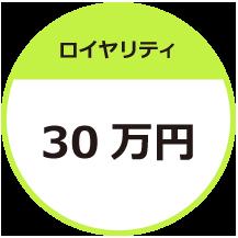 ロイヤリティ30万円
